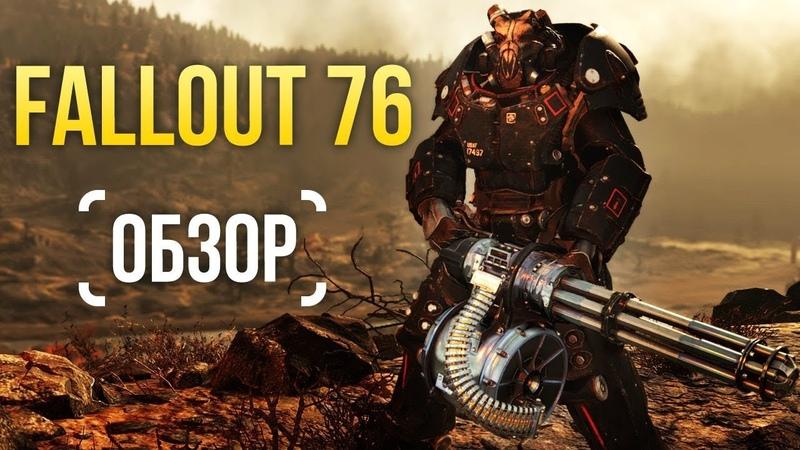 Fallout 76 - MMO для мизантропов (Обзор/Review)