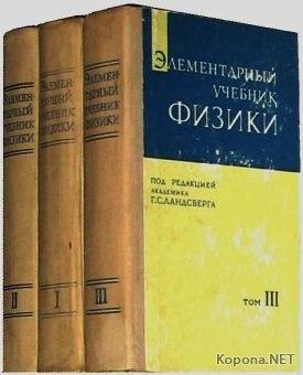 Ландсберг г. С. Элементарный учебник физики часть 1.