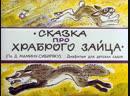Диафильм Сказка про храброго зайца по Д.Мамину-Сибиряку