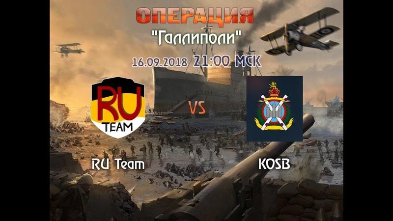 RU Team vs KOSB / Защита Галлиполи / Battlefield 1