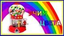 УЧИМ ЦВЕТА Цветные шары видео для самых маленьких Learn Colors Russian with Balls