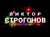 Виктор Строгонов и звезды Alfa Future People в прямом эфире 0+ — о2тв: Анонс