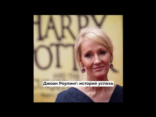 Джоан Роулинг: история успеха