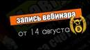 запись вебинара от 14 августа crypto fenix company