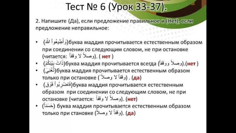 Тест 6.1(33-37)