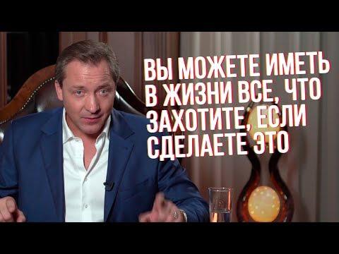 Вы можете иметь в жизни все, что захотите, если сделаете это Роман Василенко