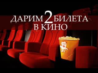 Дарим билеты в кино