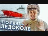 Макс Брандт Что едят на ледоколе в Арктике