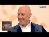 Денис Майданов. Судьба человека с Борисом Корчевниковым