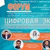 Форум предпринимателей  Юга России