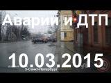 Аварии и ДТП за сегодня (10) марта 2015