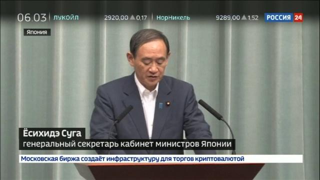 Новости на Россия 24 Запуск ракеты КНДР чем ответит Япония и Южная Корея