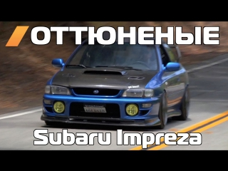 Оттюненые / Tuned - Subaru R-STi - JDM vs USDM  A Friendly Rivalry [BMIRussian]