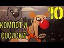 КОМПОТ И СОСИСКИ №10