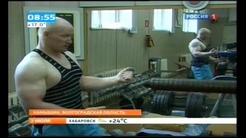 Николай Колисниченко самый сильный человек города Камышин