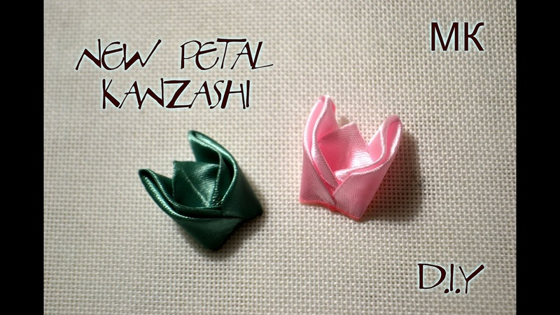 Новый лепесток Рожки из ленты 2.5 см/Tutorial/New Petal Kanzashi