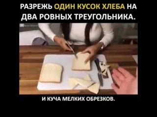 Разрежь один кусок хлеба на два ровных треугольника