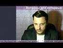 Вопросы для интервью: Рокенрол. . • ° Перископеры интервью вопросы список Перископ