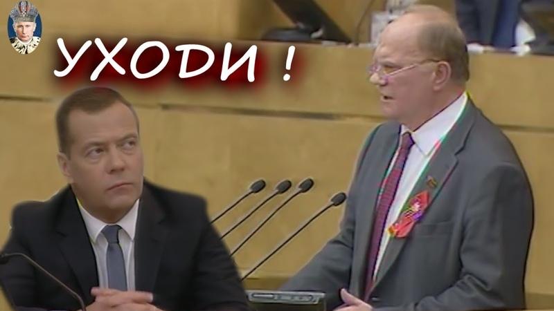 Зюганов опускает Медведева при Путине