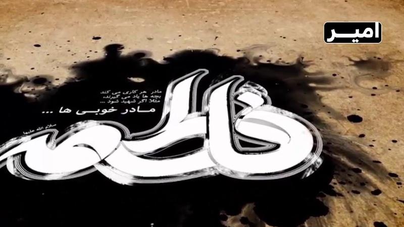 مادرانه امین روشن بین مرآت محمدی