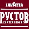 Рустов-Екатеринбург. Кофе с доставкой.