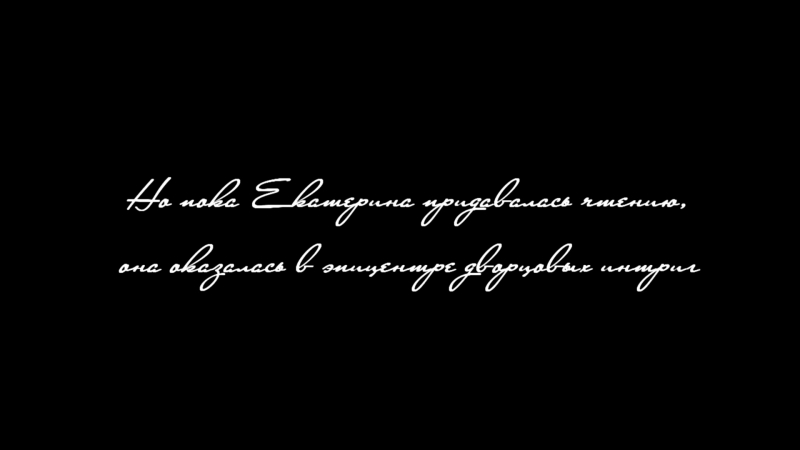 Трейлер к мемуарам Екатерины 2
