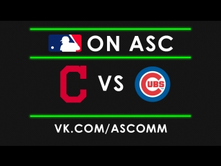 MLB | Indians VS Cubs