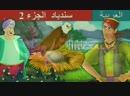 مغامرات سندباد المدهشة الجزء 2 بيض روك - Sinbad The Sailor Part 2 Story in Arabic - حكايات عربية