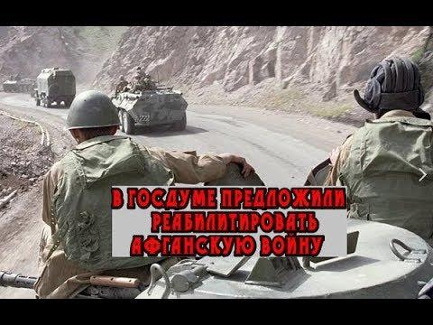 В Госдуме предложили реабилитировать афганскую войну