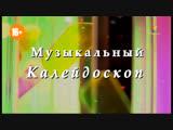 Филипп Киркоров Дива (Калейдоскоп ТВ) Музыкальный калейдоскоп