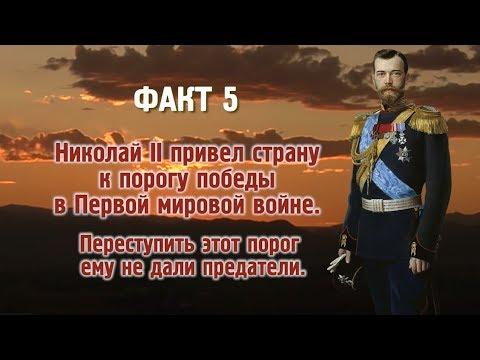 Сокрытая история России. Факт 5. Николай II привёл страну к порогу победы в Первой мировой войне