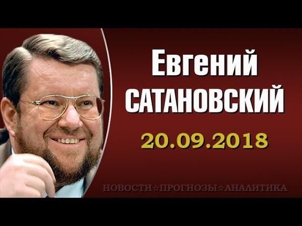 Евгений Сатановский - 20.09.2018