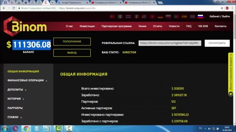 BINOM / БИНОМ вывод депозита 111 000 $ ()