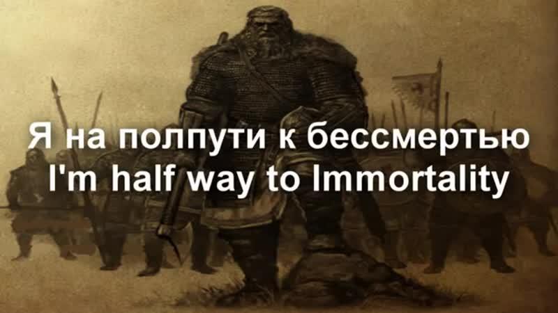 AрkтидaArktida-На Полпути К БессмертьюHalfway To Immortality (lyrics and translation) (1)