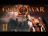 Проходим God of War II. День 2