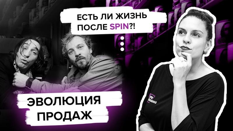 Жизнь после SPIN: Переговоры нового уровня   Дина Гусейнова, ПиР 2018