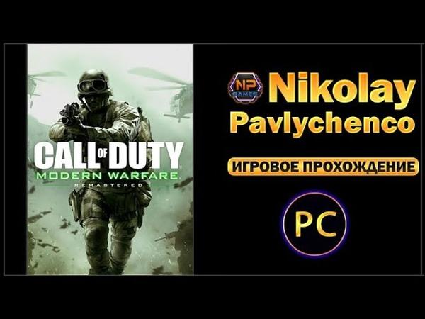 Call of Duty Modern Warfare Remastered Зов Долга Современная Война Ремастер прохождение игр PC