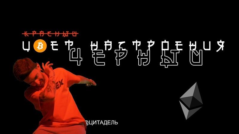 Крипто пародия на Егор Крид - Цвет настроения черный (CryptoHustlers)