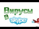 Вирус в Skype? Как удалить? Ответ тут!