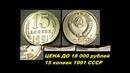 ЦЕНА до 18000 РУБЛЕЙ МОНЕТА 15 КОПЕЕК 1991 год СССР брак монеты выкус луна нумизматика