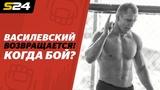 Василевский возвращается. Когда и с кем он проведет следующий бой?   Sport24
