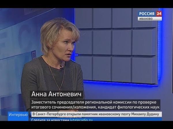РОССИЯ 24 ИВАНОВО ВЕСТИ ИНТЕРВЬЮ АНТОНЕВИЧ А.Ю.