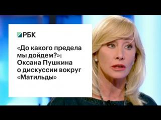 «До какого предела мы дойдем?»: Оксана Пушкина о дискуссии вокруг «Матильды»