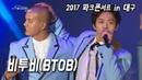 2017 파크콘서트in대구 비투비 MOVIE 뛰뛰빵빵 언젠가 BTOB MOVIE Beep Beep Someday