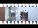 Lyrical school ft SUSHIBOYS - Sharp pencil