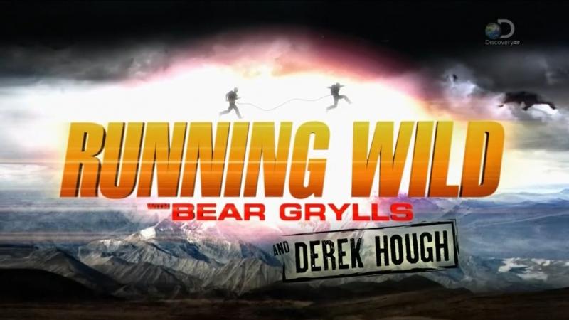Звездное выживание с Беаром Гриллсом 4 сезон 8 серия Дерек Хаф Running Wild Bear Grylls 2018