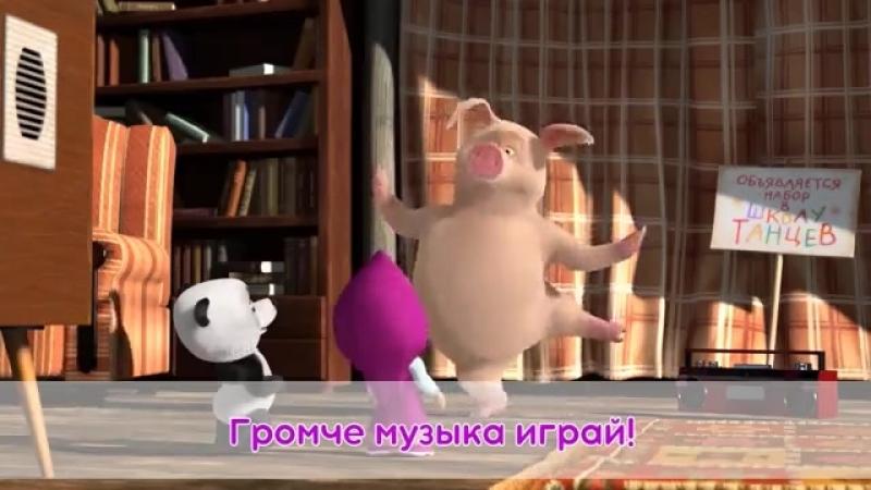 V и Медведь Колыбельная🌛 Пой с Машей 🎤 Песенка для детей с караоке текстом mp4