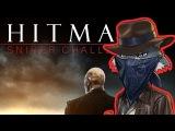 Hitman: Sniper Challenge - ЭКОНОМИСТ-УБИЙЦА