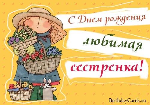 Поздравление с днем рождения сестра картинки прикольные 85