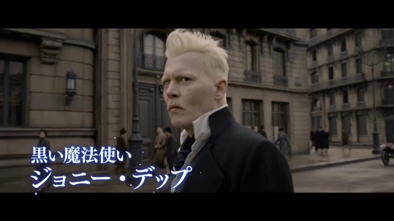 Японский ТВ-спот сиквела «Фантастических тварей»